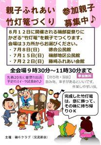 夏祭り用竹灯籠作成告知