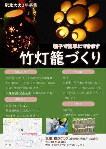令和元年12月21日駅北大火3年事業で竹灯篭づくりワークショップやります。