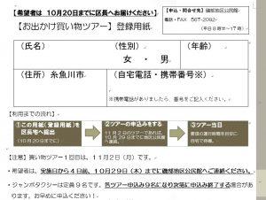 買い物ツアー登録用紙