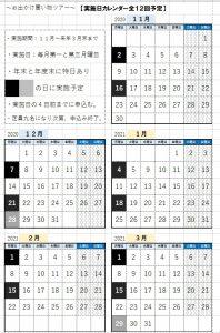 買い物ツアー実施カレンダー